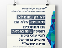 Posters Design for the Israeli  President's Speech
