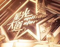 《橘子20星光大道》Main title