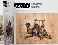 M.Auehzov Fund | Painter Сompetition Booklet