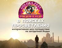 Poster/Афиша для Goloka Fest