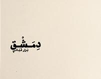 Poetry book design - Damascus دِمَشْق by Nizar Qabbani