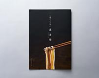 Soba brochure