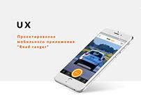 "UX design mobile app ""Road ranger"""