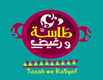 Tasah we Ra5yaf