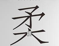 Soft / Meng Jinghui Theatre Studio