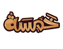 5 Tech Logo
