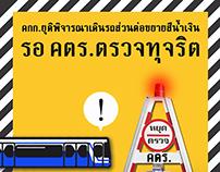 Graphic design for News about train (เพจรถไฟฟ้าในฝัน)