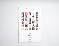 Yu Sheng II