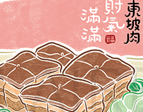 food illustration- Chinese new year traditional food