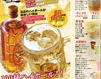 """Suntory"" Menu Designs"