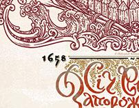 Cossack сalendar cover ● Козацький календар