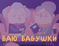 Баю Бабушки