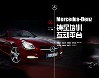 Mercedes-Benz 铸星互动平台