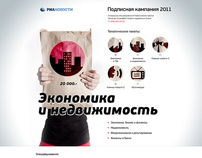 RIA Novosti Corporate Subscription Promo