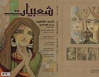 Magazine ( sh3byat )
