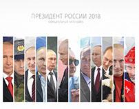 Президент 2018 (календарь)