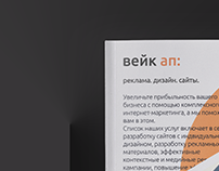 вейкап.kz - booklet design