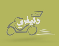 أبحاث دليفري Research Delivery | Logo and Facebook set