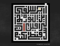 Al Thawra feen - الثورة فين