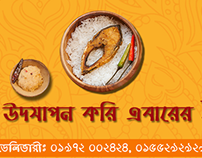 Pohela Boishakh (পহেলা বৈশাখ) Facebook Cover