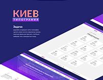 Printing house «Kiev»