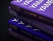 Yambo Studio 2019 Rebrand