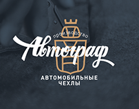 Branding identity and web for Автограф