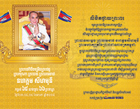 king norodom sihamoni birthday (1953-2018)