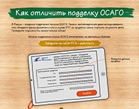 How to recognize fake policy OSAGO