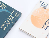 百鬼夜行 - 陰 陽 / Hyakkiyakou - Yin & Yan