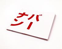 NUMBER book design