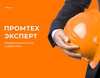 ПромТехЭксперт — разработка логотипа и айдентики