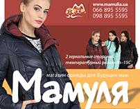Mamulya