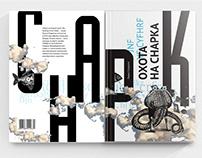 Фирменный стиль для презентации книги Охота на Снарка