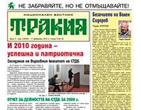 Trakia Newspaper
