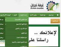 najcci.org.sa .. الغرفه التجاريه بنجران