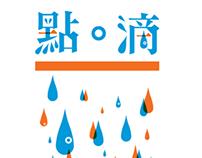 點。滴 / Waterdrops