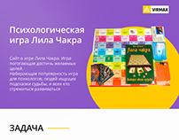 """Сайт для игры """"Лила Чакра"""" lila108.ru"""