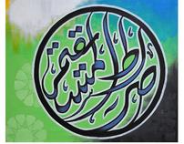 Sirathul Mustaqim