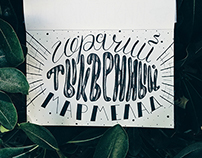 Lettering #1 | 2014-15