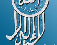 no god but allah :)
