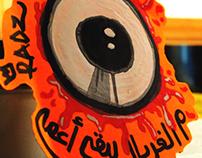 "New Sticker ""اللى ما يشوف م الغربال"""