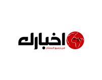 Akhbarak.com Branding Identity 2013