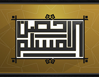 Hisn Al Muslim App