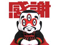 """GROUNDRIDDIM """"感謝クン"""" figure"""