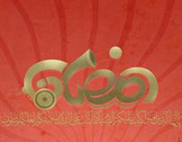 Ramadan wallpaper 2013