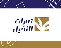 شعار ثمرات النخيل