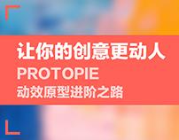 ProtoPie 动效原型进阶之路