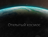 "Project ""Open Space"" ; Проект ""Открытый космоc"
