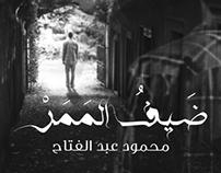 """Dayf El Mamar"" Novel"